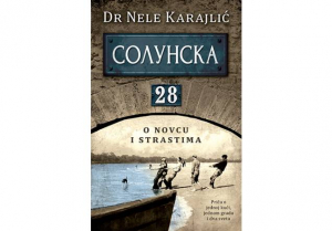 Solunska 28 - O novcu i strastima - Dr Nele Karajlić